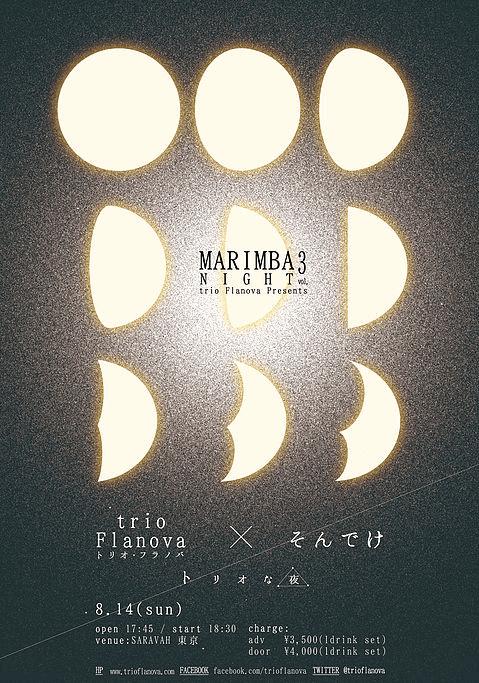 マリンバナイト-トリオフラノバ