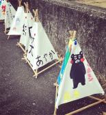 熊本日記・その1(公演編)