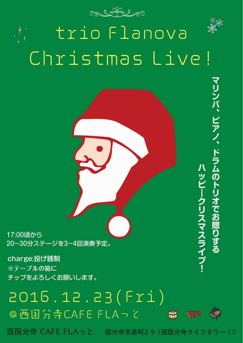 クリスマスライブのお知らせ!