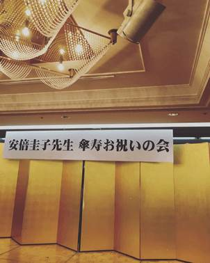 安倍圭子先生傘寿お祝いの会