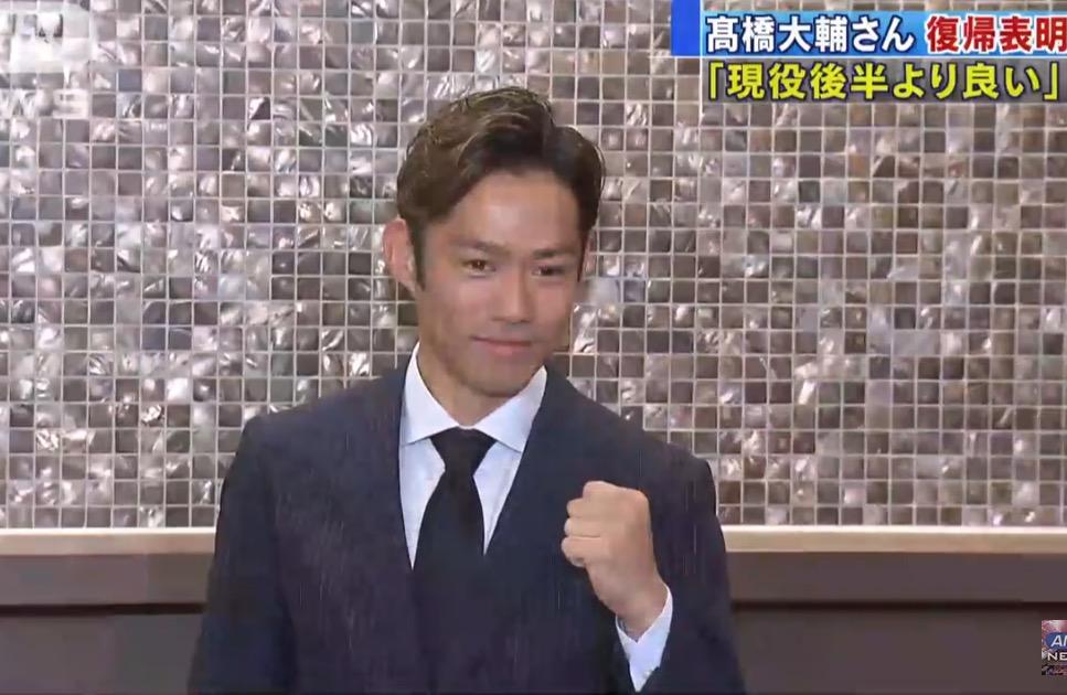 フィギュアスケート 高橋大輔さんが現役復帰!