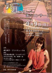 9月9日 コンサートチケット 完売のお知らせ