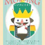 お知らせ〜友人のマリンバ&ピアノコンサートのお知らせです〜
