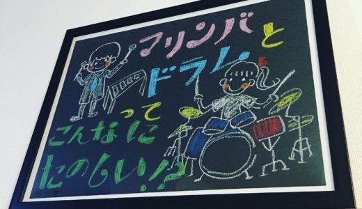 マリンバ体験レッスン👦〜音楽に対する意識〜