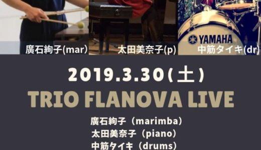 ライブのお知らせ〜TRIO FLANOVA LIVE !マリンバ・ピアノ・ドラムのトリオ〜