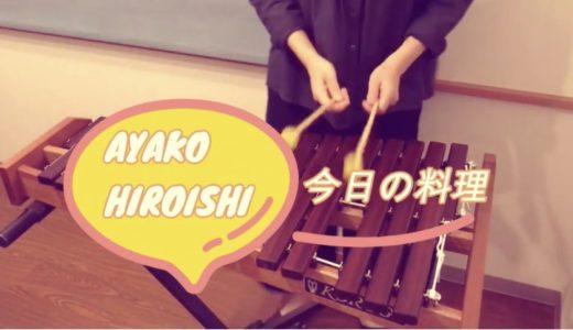 [演奏動画 第4段]卓上木琴ECO32〜今日の料理 ラグタイム風?〜